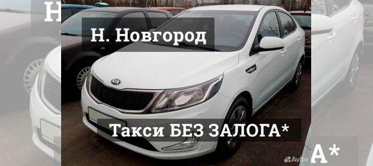 Авто в аренду без залога такси нижний новгород развод на деньги в автосалонах москвы