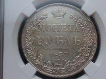 Рубль 1837 спб нг.ннр AU55