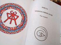 Литература секты Рикла