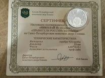 Серебряная медаль Николай Второй
