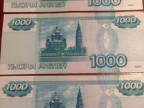 1000 рублей, 1997 года без модификации