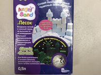 Песок для игры Angel Sand glow 0.9л Белый