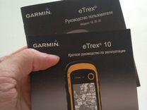 Навигатор Garmin etrex 10 — Охота и рыбалка в Геленджике