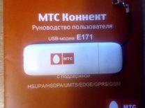 USB-модем МТС Hauwei E171
