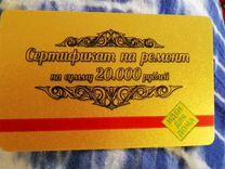 Сертификат от идеи для дома на 20тысяч