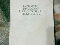 Книга «История русского и советского искусства»