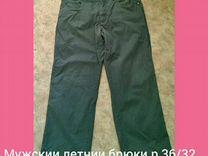 Мужскии брюки