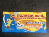 Аквапарк ревьера полный день — Билеты и путешествия в Казани