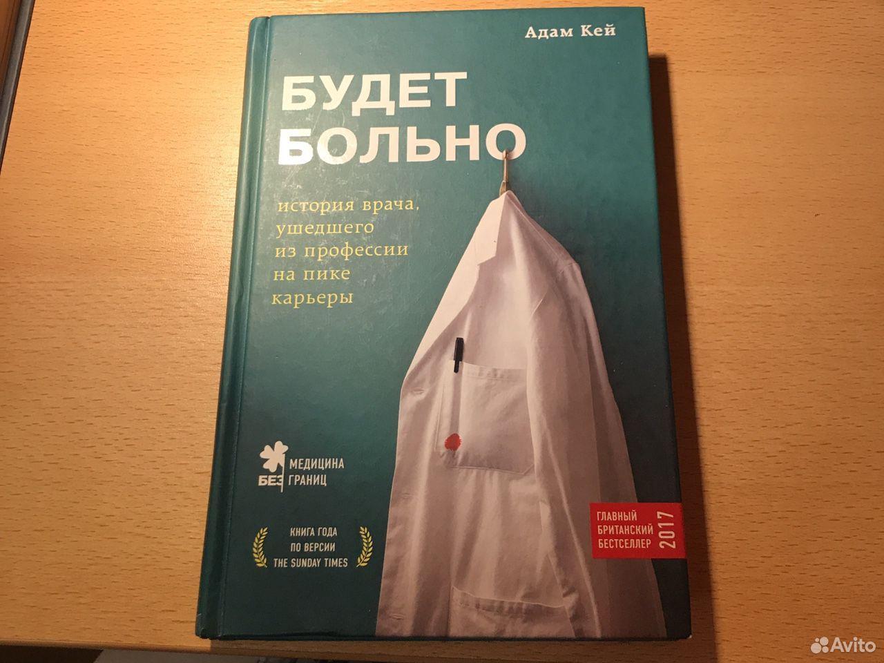 Книга «будет больно»  89872443991 купить 1