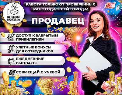 Работа для девушки новокуйбышевск работа вебкам девушка модель москва