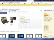 Отличный ноутбук Acer 4- (ядерный