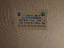 Пневмораспределитель У71-26