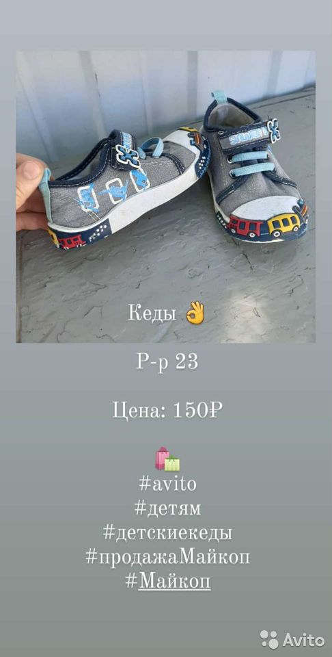Обувь на мальчика  89284672011 купить 1