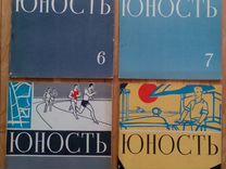 """Журналы """"Юность"""" — Книги и журналы в Геленджике"""