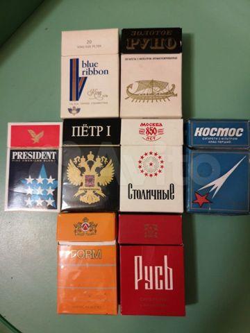 советские сигареты купить авито