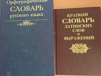 """""""Книга рекордов Гиннесса"""", словари"""