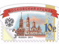 Почтовые марки 10 рублей