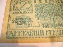 2 гривны 1918 год. Украинская народная республика