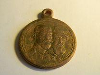 Медаль 300 лет царствования Романовых