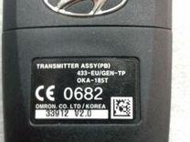 Ключ пульт дистанционного управления Hyundai