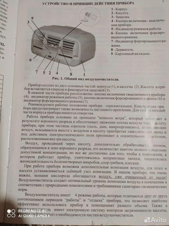 Ионизатор, электронный воздухоочиститель