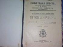 Книга старинная 1901год