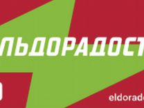 Купон Эльдорадо — Билеты и путешествия в Казани