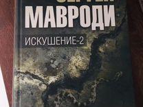 Сергей Мавроди Искушение 2