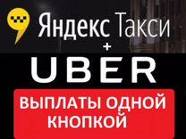 Водитель Яндекс + Uber (Ежедневные выплаты)