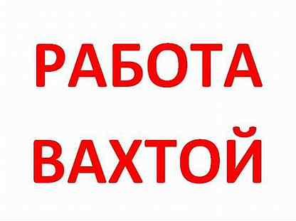 Работа вахтой для девушек в забайкальском крае курсовая работа на тему социальные модели государства