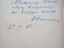 Автографы ростовских писателей