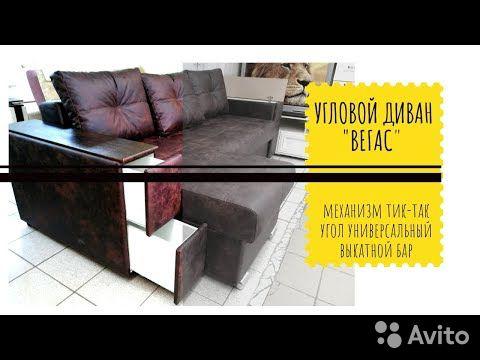 Угловой диван (Орел) 89616243404 купить 1